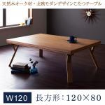 【期間限定クーポン配布中】【こたつ テーブル おしゃれ】こたつテーブル長方形(120×80) /120 木製こたつテーブル 北欧風こたつテーブル 北欧こたつテーブル モダン