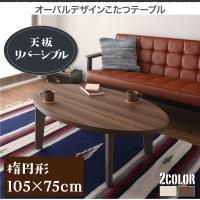 こたつテーブル楕円形(105×75) /リビング くつろぎ おしゃれ かわいい シンプル ゆったり カフェ くつろぎ空間 ゆったり時間 ナチュラル シンプル テーブル こたつこたつ机 暖房 足元あったか オールシーズン