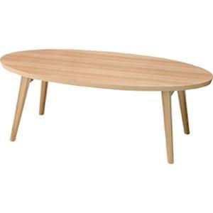 オーバルセンターテーブル/カフェ 北欧風 カフェ風 北欧 ナチュラル おしゃれ シンプルデザイン シンプルカラー ナチュラルカラー 落ち着いた雰囲気 お部屋に馴染む