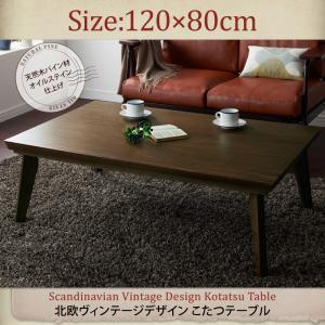 【期間限定クーポン配布中】こたつテーブル【長方形(120×80)】/こたつテーブル 120 幅120 リビングテーブル リビング こたつ テーブル 長方形 おしゃれ