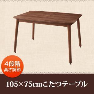 こたつテーブル【長方形(105×75)】/こたつ こたつテーブル 高さ調節 天然木 ウォールナット ナチュラルカラー ナチュラルテイスト 天然素材 おしゃれ シンプル すっきり デザイン ナチュラル