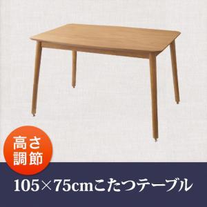 【期間限定クーポン配布中】こたつテーブル【長方形(105×75)】/こたつ こたつテーブル 高さ調節 天然木 ナチュラルオーク ナチュラルカラー ナチュラルテイスト 天然素材 おしゃれ シンプル すっきり デザイン ナチュラル