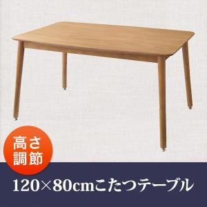 こたつテーブル【長方形(20×80cm)】/こたつ こたつテーブル 高さ調節 天然木 ナチュラルオーク ナチュラルカラー ナチュラルテイスト 天然素材 おしゃれ シンプル すっきり デザイン ナチュラル
