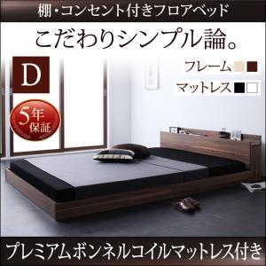 【ダブル】【棚・コンセント付き】ベッド【プレミアムボンネルコイルマットレス付き】/ベッド マットレス付き マットレス付きベッド マット付き マット付きベッド マットレス マットおしゃれ シンプル
