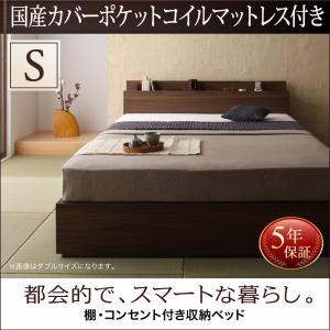 シングル 国産カバーポケットコイルマットレス付きベッド【棚・コンセント付き】 /シングルベッド シングルベット マットレス付 マットレス付き 収納付き 収納付きベッド マットレス付ベッド マット付き