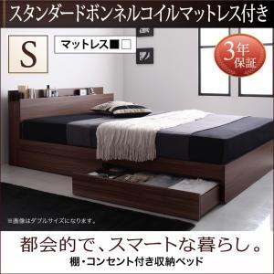 シングル スタンダードボンネルコイルマットレス付きベッド 棚・コンセント付き/シングルベッド シングルベッドマットレス付 マットレス付ベッド 収納付き 収納付きベッド 収納ベッド マット付き マット付きベッド