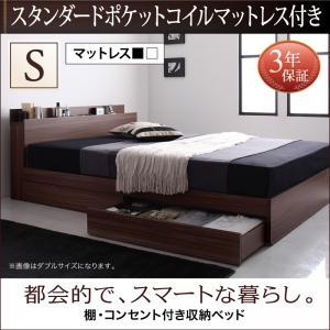 シングル スタンダードポケットコイルマットレス付きベッド【棚・コンセント付き】/シングルベッド シングルベット マットレス付 マットレス付ベッド 収納付きベッド シングルベッド収納付き マット付き
