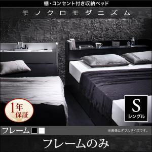 【期間限定クーポン配布中】シングル ベッドフレーム(フレームのみ)【棚・コンセント・収納付き】/シングルベッド シングルベット フレーム ベッドフレーム 収納付き シングルベッドフレーム シングルベッド収納付き 収納付きベッド