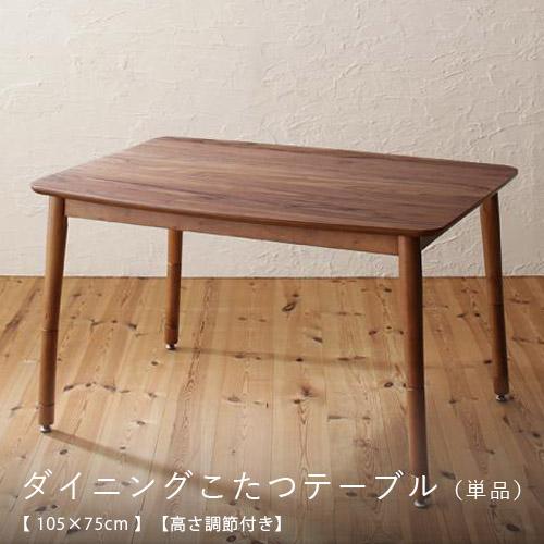 ダイニングテーブル(単品)【105×75cm】【こたつ付き】【高さ調節付き】/ダイニング こたつ テーブル 長方形 おしゃれ 天然木 ウォールナット こたつテーブル 長方形テーブル おしゃれテーブル