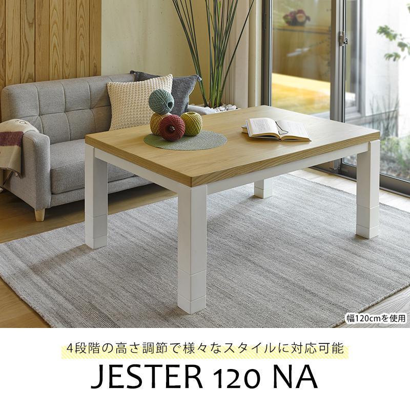 リビングこたつ【幅120】/こたつテーブル ローテーブル リビングテーブル 高さ調節可能 便利 シンプルカラー シンプルデザイン かわいい おしゃれ ナチュラルテイスト なじむ