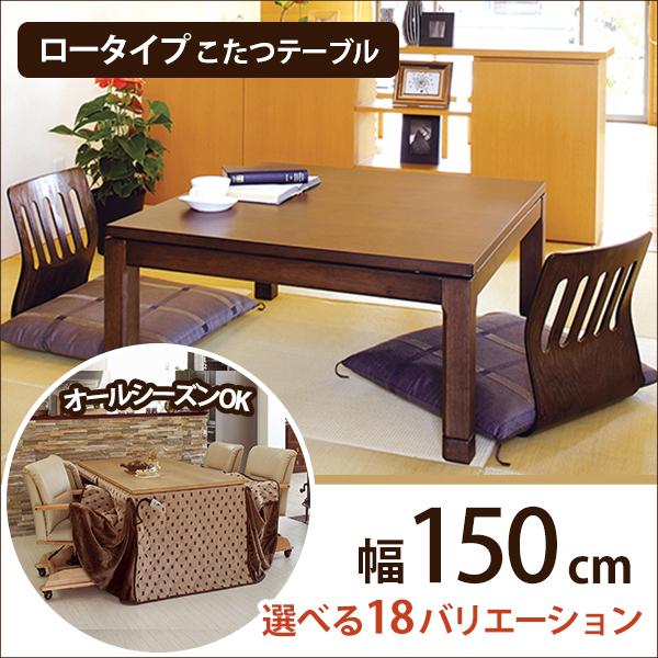 リビングこたつ【幅150・ロータイプ】【ブラウン】/こたつテーブル テーブル リビングテーブル 高さ 便利 シンプルカラー シンプルデザイン かわいい おしゃれ ナチュラルテイスト なじむ
