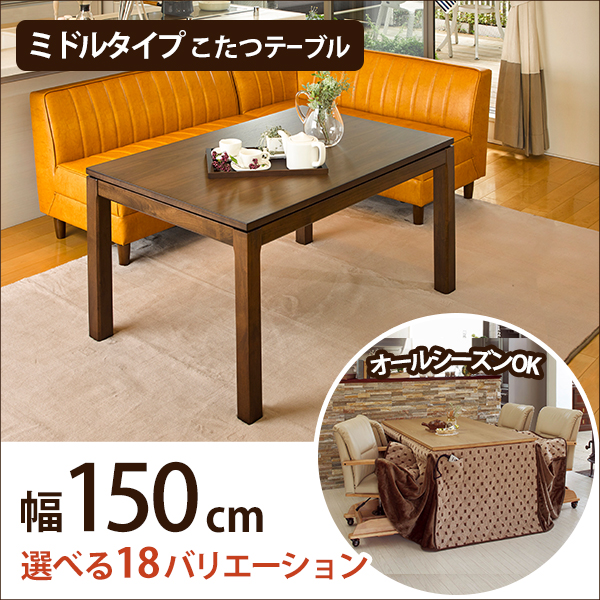 リビングこたつ【幅150・ミドルタイプ】【ブラウン】/こたつテーブル テーブル リビングテーブル 高さ 便利 シンプルカラー シンプルデザイン かわいい おしゃれ ナチュラルテイスト なじむ