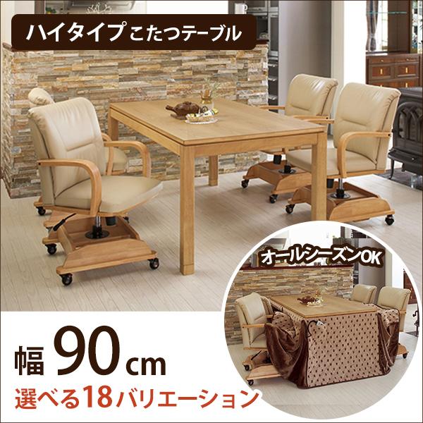 【10%OFF&期間限定クーポン】リビングこたつ【幅90・ハイタイプ】/こたつテーブル テーブル リビングテーブル 高さ 便利 シンプルカラー シンプルデザイン かわいい おしゃれ ナチュラルテイスト なじむ