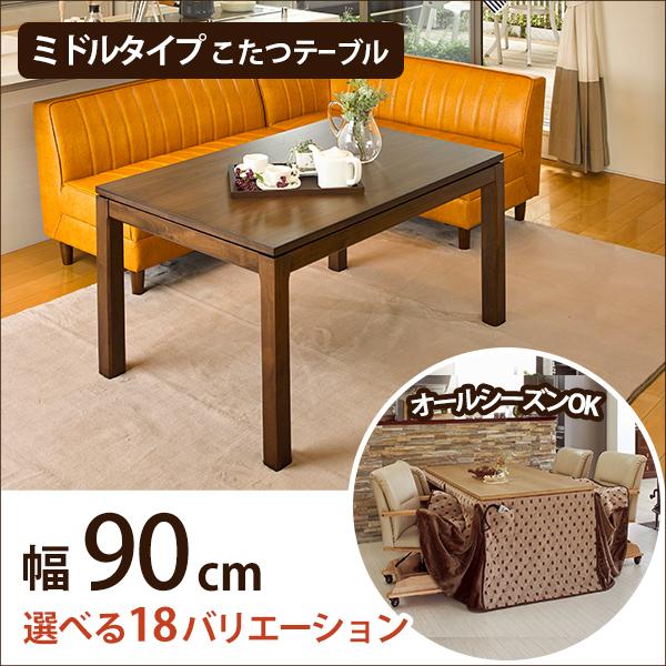 【期間限定クーポン配布中】リビングこたつ【幅90・ミドルタイプ】/こたつテーブル テーブル リビングテーブル 高さ 便利 シンプルカラー シンプルデザイン かわいい おしゃれ ナチュラルテイスト なじむ