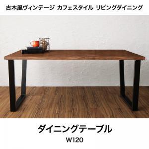 【期間限定クーポン配布中】【W120cm】【ヴィンテージ風】ダイニングテーブル(単品)/ダイニングテーブル テーブル tabLe 食卓テーブル カフェテーブル 食卓 ダイニング リビングダイニング おしゃれ シンプル かわいい 人気 おすすめ ナチュラル