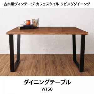 【期間限定クーポン配布中】【W150cm】【ヴィンテージ風】ダイニングテーブル(単品)/ダイニングテーブル テーブル tabLe 食卓テーブル カフェテーブル 食卓 ダイニング リビングダイニング おしゃれ シンプル かわいい 人気 おすすめ ナチュラル