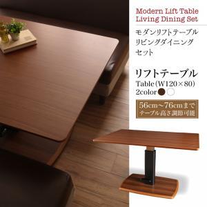 リフトテーブル(W120)/リビングテーブル ダイニングテーブル リビング ダイニング くつろぎ空間 生活空間 使いやすい おしゃれ 落ち着いた こだわり設計 デザイン性 ゆったり