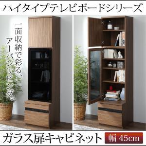 キャビネット【幅45】/ウォルナット リビング 高級感 ラグジュアリー リビング家具 質感 デザイン 精錬された デザイン ぴったり スペース効率 インテリア収納 連結できる お部屋に合わせて