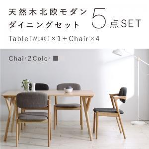 ダインニング5点セット【テーブル[W140]+チェア4脚】/北欧風 北欧デザイン シンプル ダイニング すっきり デザイナーズ おしゃれ ナチュラル モダンデザイン シンプルダイニング カフェ風 北欧カフェ
