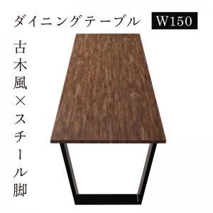 ダイニングテーブル[W150] /ダイニング テーブル 150 幅150 おしゃれ ヴィンテージ おしゃれテーブル ヴィンテージテーブル