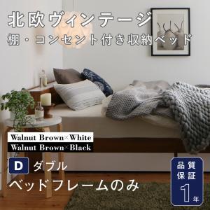 ベッド【フレームのみ】[ダブル]/ベッドフレーム ウォルナット 北欧スタイル 北欧デザイン ヴィンテージ ボタニカル ナチュラル シンプル スマート 収納付き すっきり収納 明るい