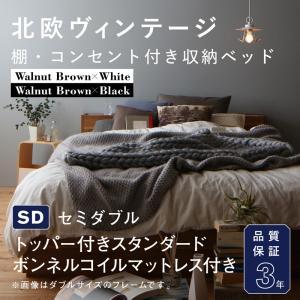 ベッド【スタンダードボンネルコイルマットレス付き】[セミダブル]/ベッドフレーム ウォルナット 北欧スタイル 北欧デザイン ヴィンテージ ボタニカル ナチュラル シンプル スマート 収納付き すっきり収納 明るい