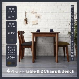 ダイニング4点セット[テーブル(W115)【ブラック】+チェア2脚+ベンチ1脚]/ダイニング シンプルデザイン かわいい カフェ風 ホームパーティ 木目調 ナチュラル家具 耐久性 デザインと機能 北欧テイスト 北欧デザイン 自
