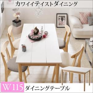 ダイニングテーブル[W115]/カワイイテイスト フェミニン ナチュラル シンプル デザイン カフェ風 ナチュラル カフェ おうちカフェ かわいいお部屋 北欧デザイン 北欧カフェ コンパクトサイズ 一人暮らし アパート