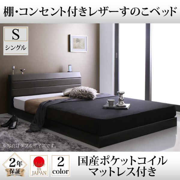 シングル すのこベッド【 国産ポケットコイルマットレス付き 】/シングルベッド シングルベット マットレス付 マットレス付き すのこ マットレス付ベッド シングルベッドマット付き
