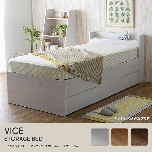 【期間限定クーポン配布中】収納付きベッド【収納3分割/ハイタイプ】/ベッド 収納付きベッド 便利 すっきり収納 スペースを効率よく活用 狭い部屋でも ベッドフレーム 収納付き 大容量収納