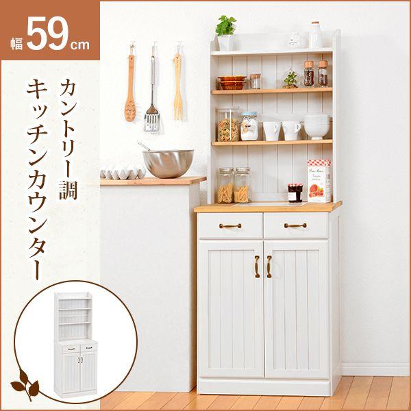 キッチンカウンター/キッチンカウンター キッチン収納 キッチンストッカー 食材 キッチン すっきり収納 シンプルデザイン 省スペース 整理整頓 ホワイト