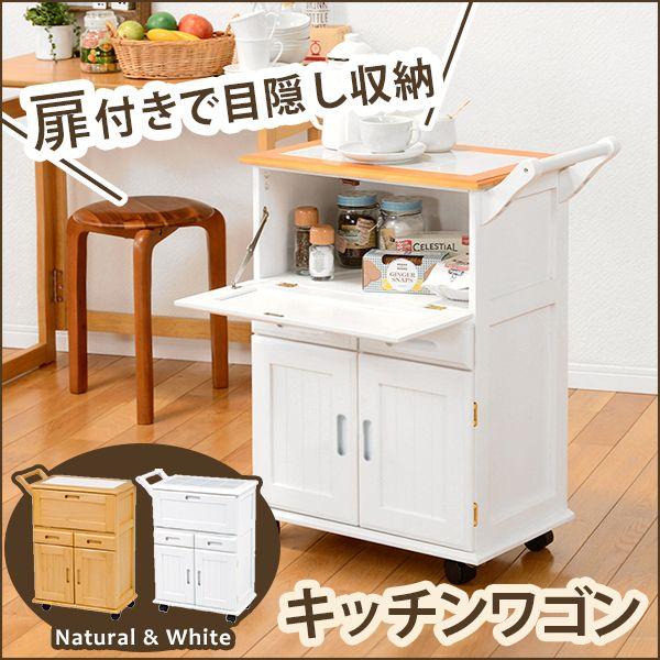 キッチンワゴン【ナチュラルホワイト】/キッチンワゴン ワゴン ストッカー キッチン収納 すっきり整理整頓 すっきり収納 おしゃれ かわいい カフェ風