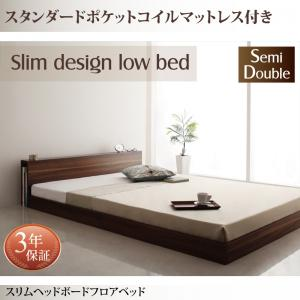 【セミダブル】スタンダードポケットコイルマットレス付きベッド/ベッド マットレス付き マットレス付きベッド マット付き マット付きベッド マットレス マット ポケットコイル