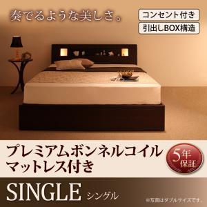プレミアムボンネルコイルマットレス付きベッド【シングル】/ベッド マットレス付き マットレス付きベッド マット付き マット付きベッド マットレス