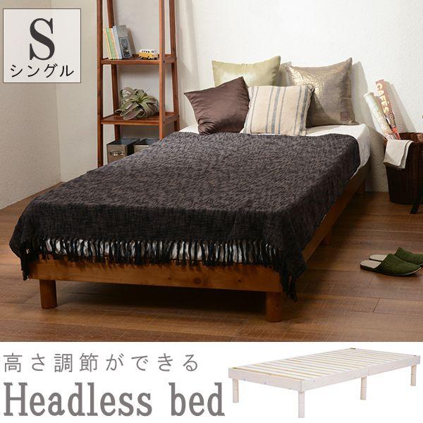 【期間限定クーポン配布中】ベッド/ベッドフレーム ナチュラルテイスト かわいい キュート おしゃれ スペースの有効活用 収納できる 使いやすさ 便利