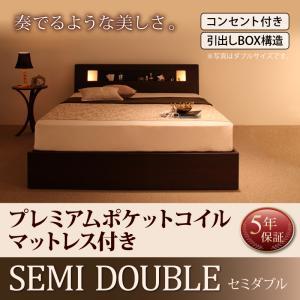 プレミアムポケットコイルマットレス付きベッド【セミダブル】/ベッド マットレス付き マットレス付きベッド マット付き マット付きベッド マットレス