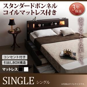 シングル スタンダードボンネルコイルマットレス付きベッド/シングルベッド シングルベッドマットレス付 マットレス付 マットレス付ベッド マット付き マット付きベッド 収納付き 収納付きベッド