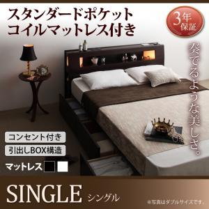 シングル スタンダードポケットコイルマットレス付きベッド /シングルベッド シングルベッドマットレス付 マットレス付 マットレス付ベッド マット付き マット付きベッド 収納付き 収納付きベッド