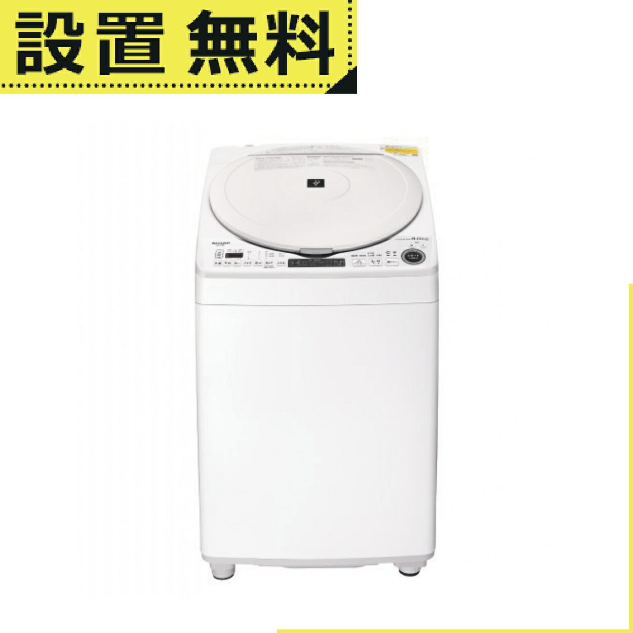 シャープ 毎日激安特売で 営業中です 洗濯機 ES-TX8F 縦型洗濯乾燥機 保障 乾燥4.5kg 全国設置無料 ホワイト系 洗濯8.0kg