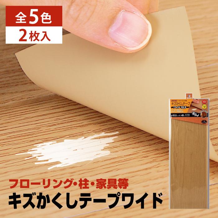 キズに貼るだけで簡単補修 フローリング 傷 予約販売 補修 キズかくしテープ ワイド 2020 2枚入り キズ隠し シール リペアの達人 2個購入で1個プレゼント 幅15.5cm×長さ約45cm 高森コーキ