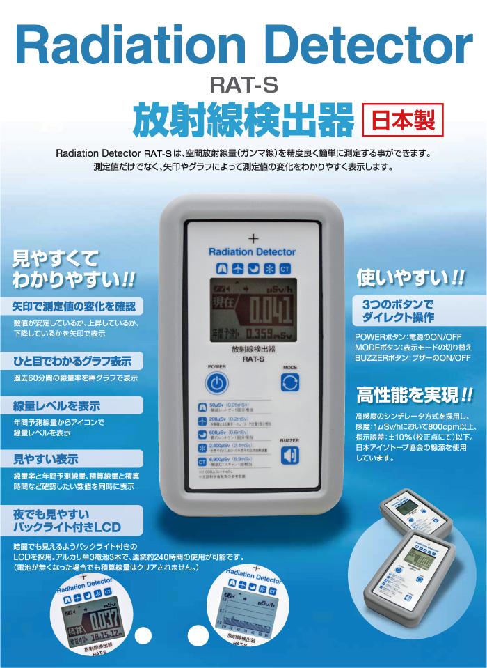 【送料無料】高森コーキ(測定機器) 【日本製】放射線検出器 Radiation Detector RAT-S