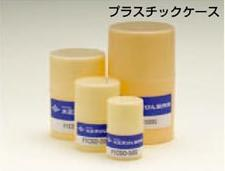 【送料無料】新光電子 円筒型分銅単品ケース(プラスチック)1kg PC-1K
