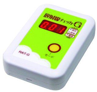 【送料無料】高森コーキ(測定機器) 【日本製】放射線チェッカーG(Gamma) RAT-G