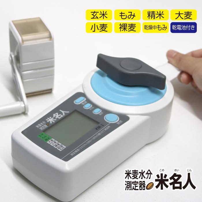 米 水分計 米麦水分測定器 米名人 電池付 KM-1 レビューを書いて2年保証 水分量 お米 簡単操作 【送料無料(沖縄県除く)】 高森コーキ(測定機器)