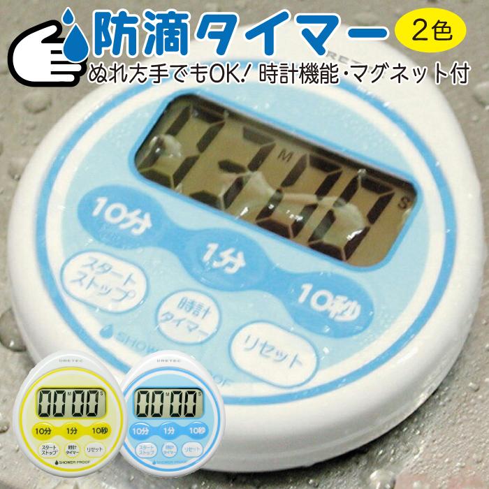 濡れた手でも大丈夫な防滴タイプ 防水タイマー キッチンタイマー 防水 時計機能 手洗い T-543 タイマー 防滴 爆売り 格安激安