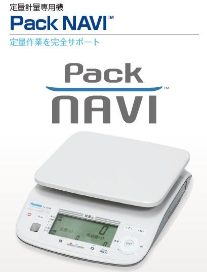 パック詰め専用はかり Pack NAVI 検定品 Fix-100W-3 3kg HACCP向け 大和製衡 YAMATO