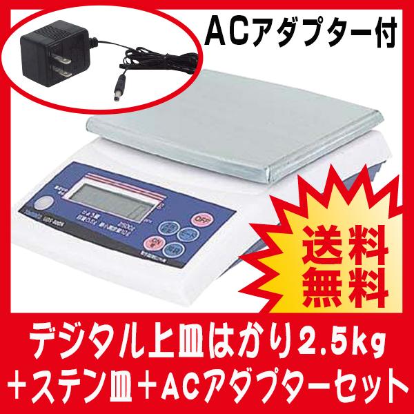 大和製衡/YAMATO デジタル上皿はかり 2.5kg 検定外品 UDS-500N+ACアダプター&ステンレス製載皿セット【送料無料(沖縄県除く)】