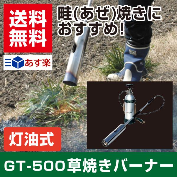 草焼きバーナー 灯油式 Kusayaki プロモデル GT-500 除草 殺虫 殺菌 解氷 タンク分離型 強火力 新富士バーナー