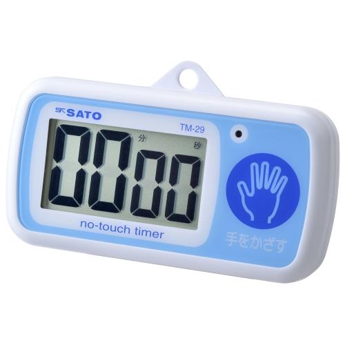 タイマー 非接触 手洗い ノータッチタイマー TM-29(1707-30) 5個セット 感染予防 ウイルス対策 食中毒予防 佐藤計量器/SATO