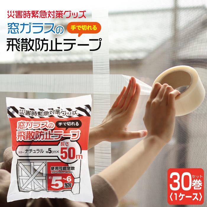 養生テープ 50mm×50M 窓ガラス 飛散防止 テープ 30巻セット PDT-50×30 高森コーキ